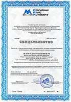 Свидетельство о допуске к определенному виду или видам работ, которые оказывают влияние на безопасность объектов капитального строительства