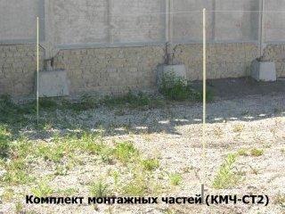Комплект монтажных частей КМЧ-2