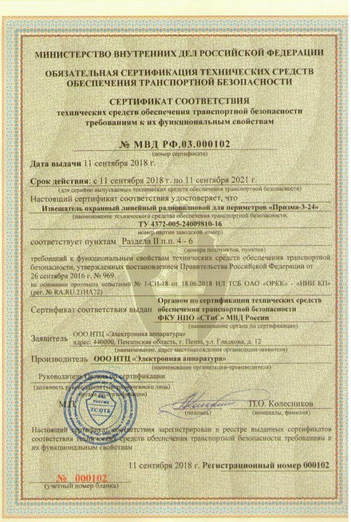 Сертификат транспортной безопасности Призма-3-24